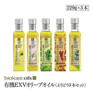 有機エキストラヴァージンオリーブオイル 3本セット229g(250ml)有機JAS認証 香料・酸化防止剤・保存料などの添加物一切なし オーガニック