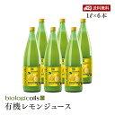 【送料無料】biologicoils シチリア産有機レモン30個分生搾りストレート果汁 1000ml×6本セット 有機JAS認証