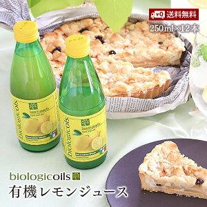 【送料無料】biologicoils シチリア産有機レモン15個分生搾りストーレート果汁 有機JAS認証 250ml×12本【12本セット】