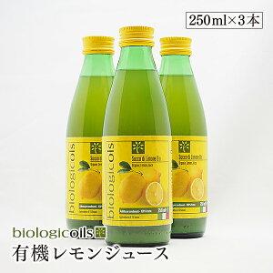 【楽天カードエントリーでP10倍|9/25】biologicoils シチリア産有機レモン15個分生搾りストーレート果汁 有機JAS認証 250ml×3本【3本セット】
