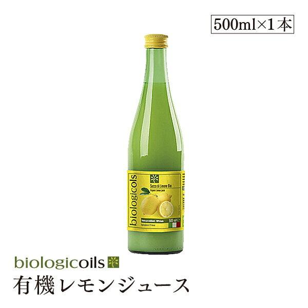 biologicoils シチリア産有機レモン30個分生搾りストレート果汁 500ml 有機JAS認証