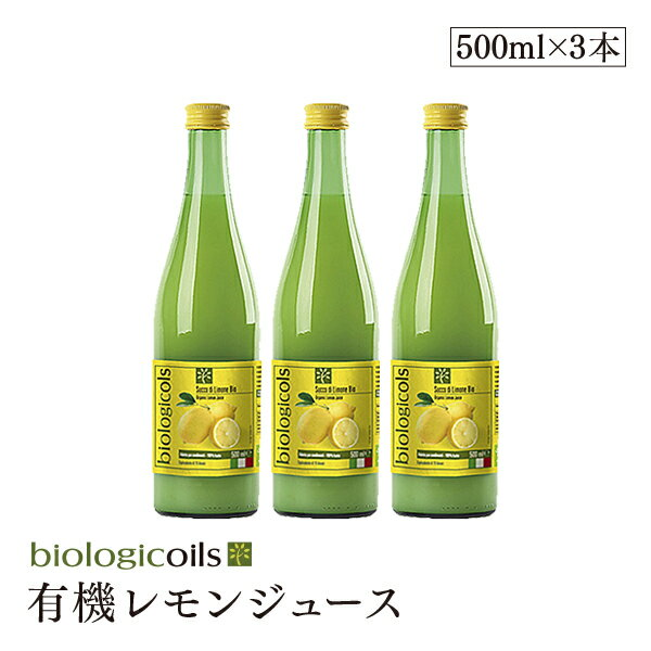 biologicoils シチリア産有機レモン30個分生搾りストレート果汁 有機JAS認証 500ml×3本【3本セット】