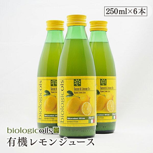biologicoils シチリア産有機レモン15個分生搾りストレート果汁 有機JAS認証 250ml×6本【6本セット】