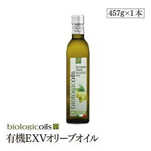 イタリア産エキストラヴァージンオリーブオイル(有機食用オリーブ油) 500ml(457g)有機JAS認証 国際規格HACCP認証 香料・酸化防止剤・保存料などの添加物一切なし