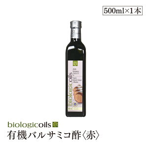 イタリア産有機バルサミコ酢(赤)(オーガニックバルサミコ酢)500ml 有機JAS認証 国際規格HACCP認証 香料・酸化防止剤・保存料などの添加物一切なし