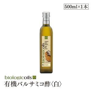 イタリア産有機バルサミコ酢(白)500ml(オーガニックバルサミコ酢)有機JAS認証 国際規格HACCP認証 香料・酸化防止剤・保存料などの添加物一切なし