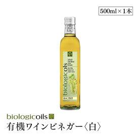 イタリア産有機ワインビネガー(白) 500ml (有機ぶどう酢)(有機白ワイン)有機JAS認証 国際規格HACCP認証 香料・酸化防止剤・保存料などの添加物一切なし