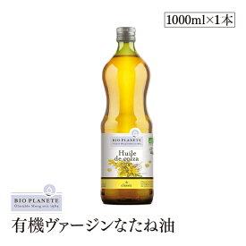 BIOPLANETE(ビオプラネット)有機ヴァージンなたね油 1000ml(914g) 有機JAS認証 ユーロリーフEU有機認証 菜種油