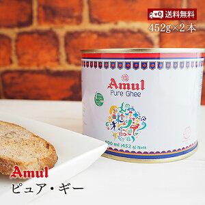【送料無料】ギー ピュア アムール 452g(500ml) Pure Ghee Amul 2本セット 澄ましバター バターオイル バターコーヒー 調味料 MCTオイル 特典付き