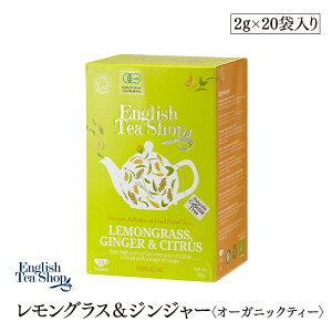 【エントリーでP5倍 | 7/6 23:59迄】有機JAS認定 レモングラスジンジャー&シトラス オーガニックティー 20袋入りペーパーBOX ティーバッグ 紅茶 English Tea Shop