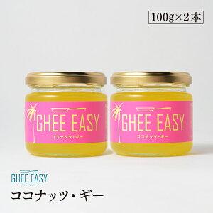 ギーイージー ココナッツギー 100g 2本セット GHEE EASY 澄ましバター バターオイル ココナッツオイル バターコーヒー 調味料