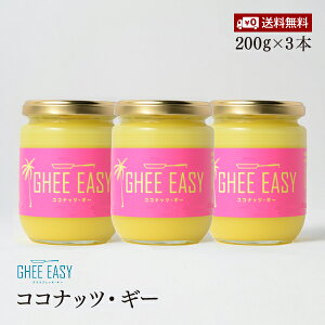 【送料無料】ギーイージー ココナッツギー 200g 3本セット GHEE EASY 澄ましバター バターオイル ココナッツオイル バターコーヒー 調味料