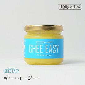 ギーイージー 100g GHEE EASY 澄ましバター バターオイル バターコーヒー 調味料