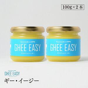 ギーイージー 100g 2本セット GHEE EASY 澄ましバター バターオイル バターコーヒー 調味料