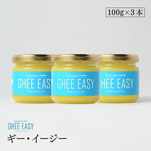 ギーイージー 100g 3本セット GHEE EASY 澄ましバター バターオイル バターコーヒー 調味料