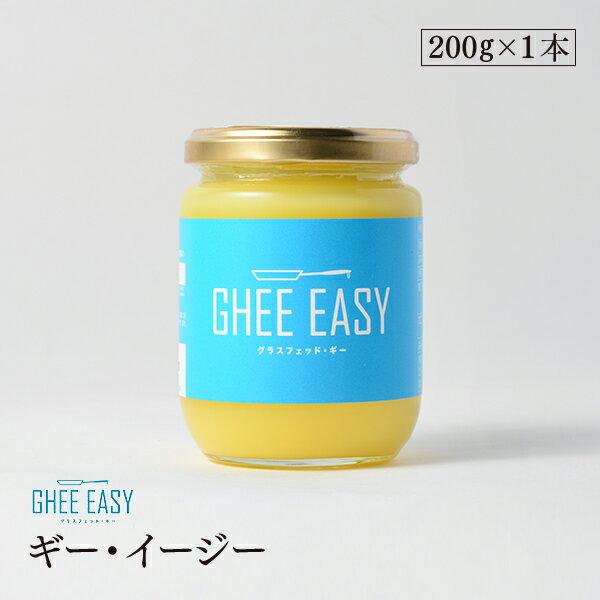 ギーイージー 200g GHEE EASY 澄ましバター バターオイル バターコーヒー 調味料