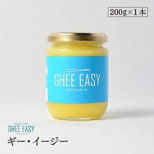【楽天カード 8倍 | 7/30 23:59迄】 ギーイージー 200g GHEE EASY 澄ましバター バターオイル バターコーヒー 調味料