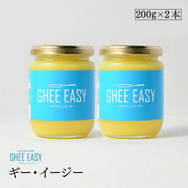 【送料無料】ギーイージー 200g 2本セット GHEE EASY 澄ましバター バターオイル バターコーヒー 調味料