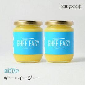 ギーイージー 200g 2本セット GHEE EASY 澄ましバター バターオイル バターコーヒー 調味料