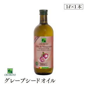 CRUDIGNOイタリア産グレープシードオイル 1000ml コールドプレス(低温抽出) HACCP認証 クリアテイスト 食用油