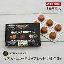 【メール便】Honey Japan(ハニージャパン)ハニードロップレット100%UMFマヌカハニー(37ハニー)10+(のど飴)1箱6粒入 トレーサビリティ保証付き【送料無料】