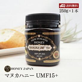 【送料無料】マヌカハニーUMF15+ 250g MANUKA HONEY UMF15+(250g) トレーサビリティ保証付