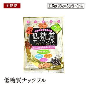 【宅配便】低糖質ナッツフル 115g 食べ切り小分けパック 低糖質 高たんぱく 食塩不使用 食物繊維たっぷり