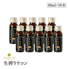 ウコン 秋うこん お酒が好きな方へ PREMIUM 生搾りウコン 30ml×10本セット クルクミン7?20倍 ターメリック