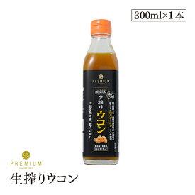 ウコン 秋うこん お酒が好きな方へ PREMIUM 生搾りウコン 300ml クルクミン7?20倍 ターメリック