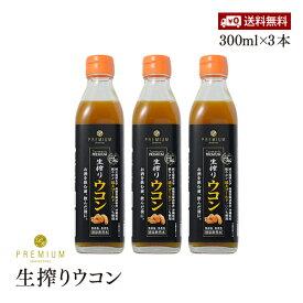 【送料無料】ウコン 秋うこん お酒が好きな方へ PREMIUM 生搾りウコン 300ml×3本セット クルクミン7?20倍 ターメリック