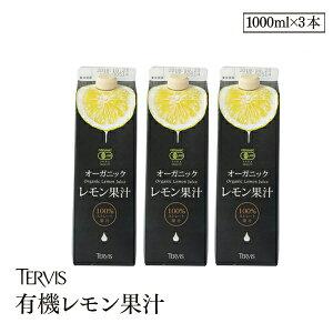有機レモン 1000ml 3本セット有機JAS認証 テルヴィス レモン果汁 100% 無添加 有機 オーガニック ストレート