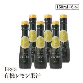 有機レモン 150ml 6本セット有機JAS認証 テルヴィス レモン果汁 100% 無添加 有機 オーガニック ストレート