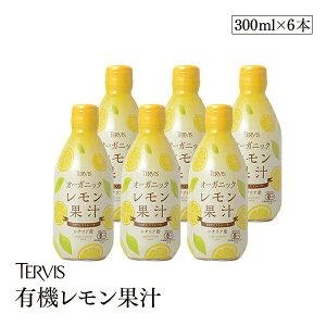 有機レモン 300ml 6本セット有機JAS認証 テルヴィス レモン果汁 100% 無添加 有機 オーガニック ストレート