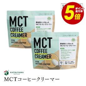 【エントリー&楽天カード11倍 4/15限定】【送料無料】勝山ネクステージ MCTコーヒークリーマー165g 2袋セット バターコーヒー スプーン1杯 糖質0g 添加物一切使用 パウダー アルミパウチタイプ