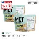 【送料無料】勝山ネクステージ MCTコーヒークリーマー165g 2袋セット バターコーヒー スプーン1杯 糖質0g 添加物一切使用 パウダー アルミパウチタイプ
