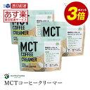 【送料無料】勝山ネクステージ MCTコーヒークリーマー165g 3袋セット バターコーヒー スプーン1杯 糖質0g 添加物一切使用 パウダー アルミパウチタイプ