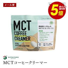 【メール便】勝山ネクステージ MCTコーヒークリーマー165g バターコーヒー スプーン1杯 糖質0g 添加物一切使用 パウダー アルミパウチタイプ