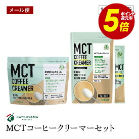 【メール便】勝山ネクステージ MCTコーヒークリーマー165g スティックタイプ 5g×12袋 セットバターコーヒー 糖質0g 添加物一切使用 パウダー アルミパウチタイプ