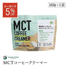 勝山ネクステージ MCTコーヒークリーマー165g バターコーヒー スプーン1杯 糖質0g 添加物一切使用 パウダー アルミパウチタイプ