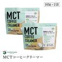 【エントリーで楽天カードP7倍以上★12/5限定】【送料無料】勝山ネクステージ MCTコーヒークリーマー165g 2袋セット バターコーヒー スプーン1杯 糖質0g 添加物一切使用 パウダー アルミパウチタイプ