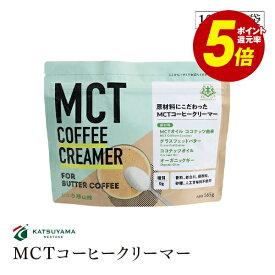 【宅配便】勝山ネクステージ MCTコーヒークリーマー165g バターコーヒー スプーン1杯 糖質0g 添加物一切使用 パウダー アルミパウチタイプ