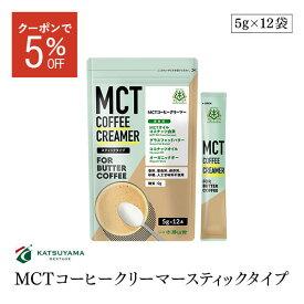 【宅配便】仙台勝山館 MCT コーヒークリーマー スティックタイプ 5g×12袋 ココナッツ由来MCTオイル グラスフェッドバター ココナッツオイル オーガニックギー 糖質0g