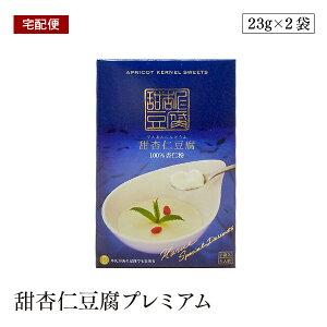 【宅配便】甜杏仁豆腐プレミアム てんあんにんどうふ 100%杏仁粉 無添加・無香料