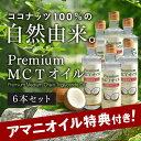 【送料無料 6本セット】プレミアムMCTオイル アマニ油おまけ付 ココナッツ100%由来 使いやすい250g×6 中鎖脂肪酸油1…
