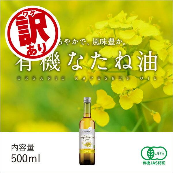 【訳あり】BIOPLANETE(ビオプラネット)有機ヴァージンなたね油 500ml(458g) 有機JAS認証 ユーロリーフEU有機認証 菜種油