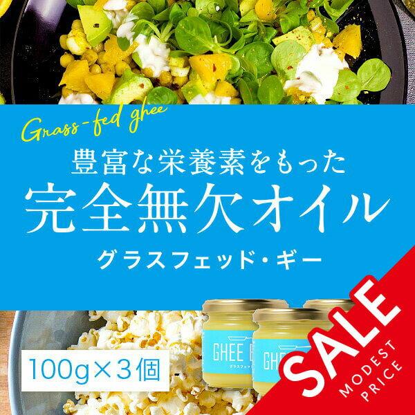 ギー・イージー 100g 3本セット GHEE EASY 澄ましバター バターオイル バターコーヒー 調味料
