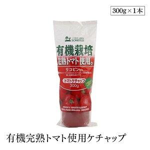 創健社 有機栽培完熟トマト使用ケチャップ 300g 砂糖・水飴不使用 着色料・保存料不使用 リコピン