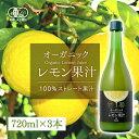 有機レモン 720ml 3本セット 有機JAS認証 テルヴィス レモン果汁 100% 無添加 有機 オーガニック ストレート【期間限定 送料無料】