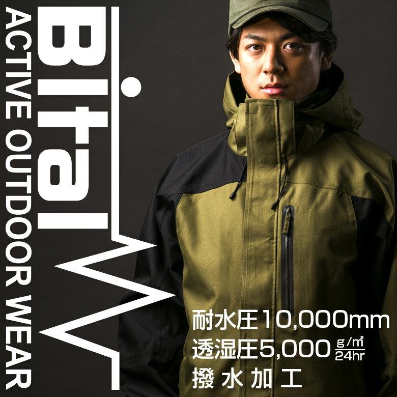 フィッシングウェア レインウェア Bital(バイタル) 送料無料メンズ 上下セット 防寒着 作業着 アウトドア 防寒 釣り
