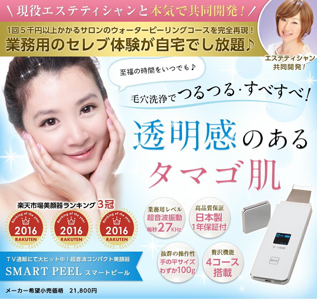 美顔器 超音波 ウォーターピーリング スマートピール&MEファクターお得セット 日本製